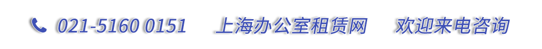上海办公室出租网电话